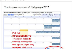 Triathlon Friends Greece Google Calendar