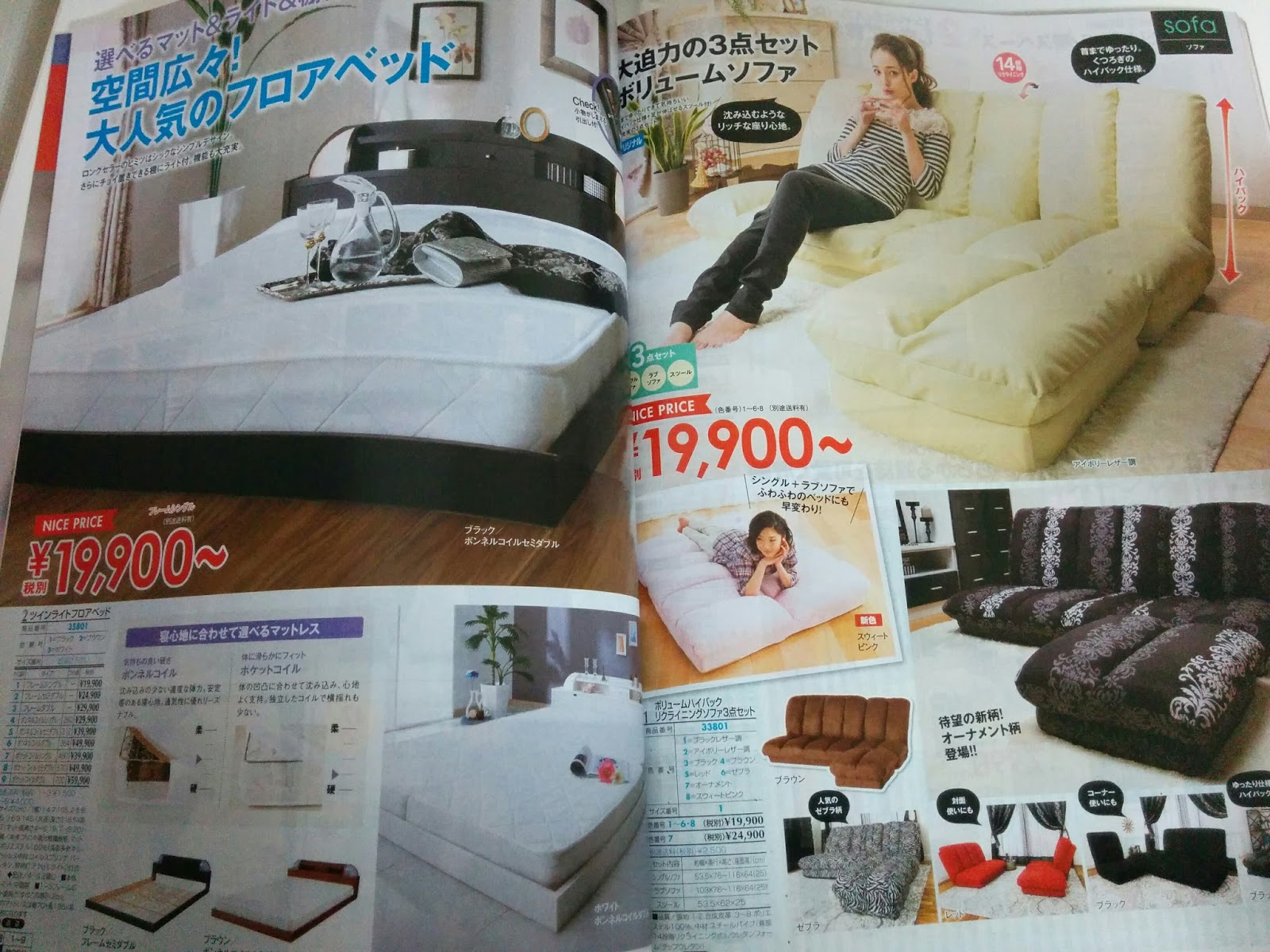 Japanese House Decor, Style and Furniture Featured in Free Japanese Fashion and Decor Magazine RyuRyu