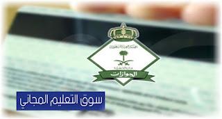 الاستعلام عن صلاحية الاقامة في السعودية أبشر وزارة الداخلية Absher