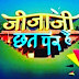 Jijaji Chhat Per Hain Serial on SAB TV Star Cast, Wiki, Timing, News, Picture and Others