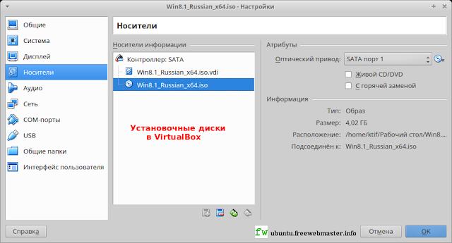 Установочные диски в VirtualBox