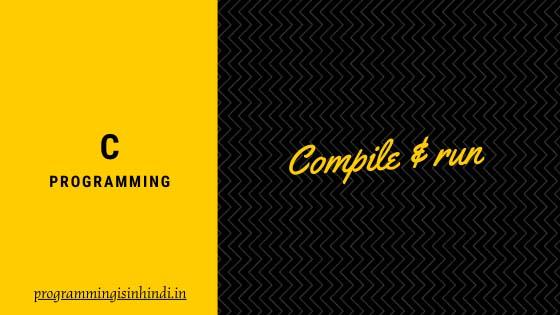 Compile Run program c programming Hindi tutorials