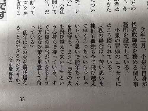 小泉今日子発言がリンクされていた