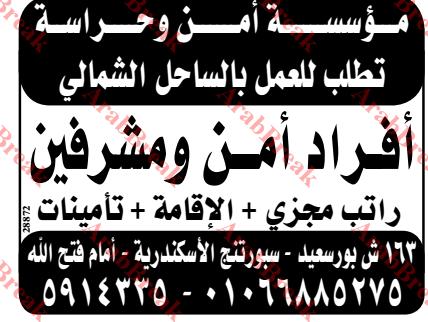 وظائف وسيط الاسكندرية-افراد امن