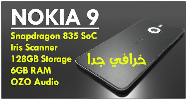 شركة نوكيا تصدم العالم والشركات المنافسة لها بهاتفها الجديد 9 Nokia ويصنف كأقوى هاتف في العالم