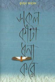 Bangla books, Bangla E-books, Bangla novel, Humayun Ahmed novel