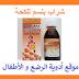 شراب بلسم للكحة للرضع و الاطفال Balsam Cough syrup for babies and Children