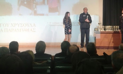 Βραβεύτηκε από τον ΣΕΓΑΣ η αθλήτρια του ΣΚΑ Παραμυθιάς Χρυσούλα Γώγου