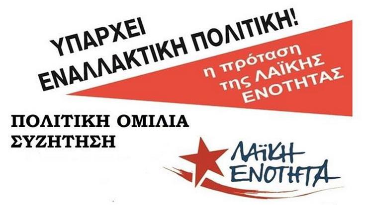 Πολιτική εκδήλωση της Λαϊκής Ενότητας στην Αλεξανδρούπολη