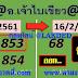 มาแล้ว...เลขเด็ดงวดนี้ 3ตัวตรงๆ หวยทำมือ @อ.เจ้าไบเขียว@ งวดวันที่ 16/2/61