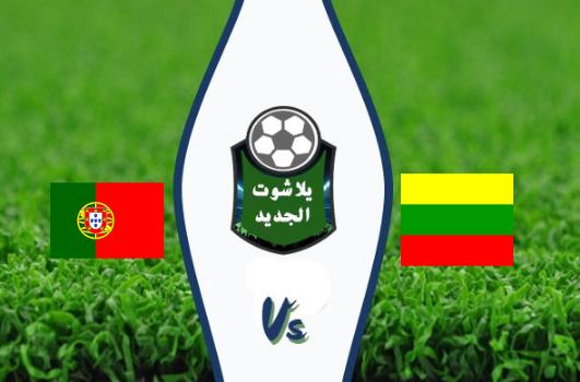 نتيجة مباراة البرتغال وليتوانيا بتاريخ 10-09-2019 التصفيات المؤهلة ليورو 2020