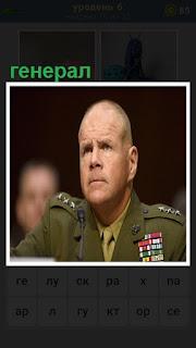За столом сидит генерал в форме без головного убора