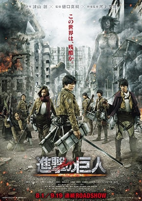 Shingeki no Kyojin: Part 1 Attack on Titan