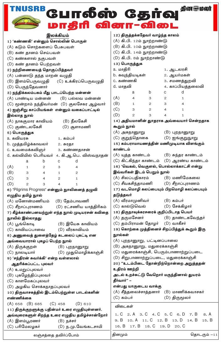 dinamalar-police-exam-11-model-question-answer-tnusrb-2018-11th-january-tnpscquizportal-tamil-pandits-tamil-literature
