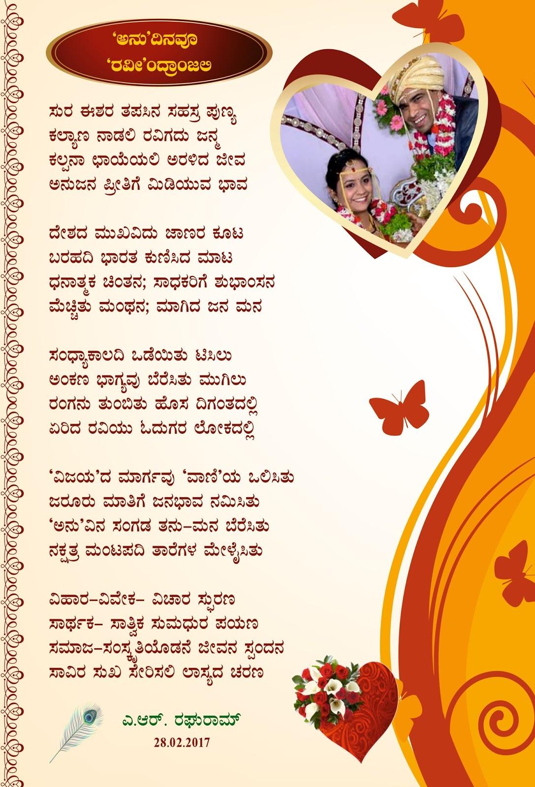 ನಮ ಮ ರಘ ರ ಮ Kavana Written By Raghuram To Ravindra