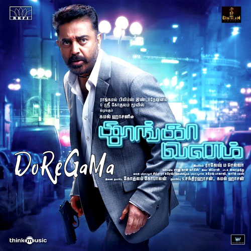 Thoongavanam images photos wallpapers cd front cover poster