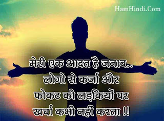 Attitude Shayari For Facebook in Hindi