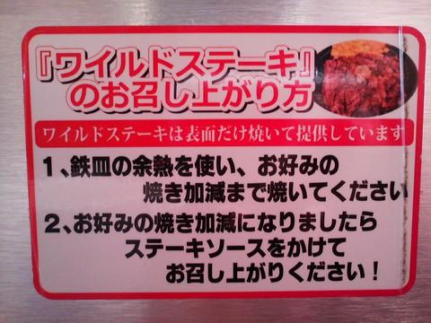 ステーキ食べ方 いきなりステーキ岐阜茜部店2回目