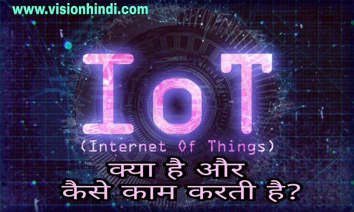 Internet-of-things-in-hindi