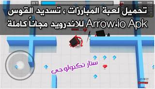 تحميل لعبة المبارزات ، تسديد القوس Arrow.io Apk للاندرويد مجاناً كاملة