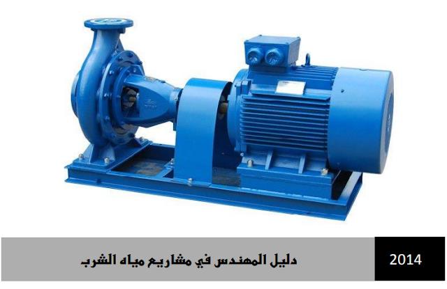 2  - تحميل كتاب دليل المهندس فى مشاريع مياه الشرب pdf