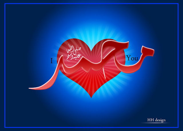 I Love Muhammad HD Wallpapers Free Download