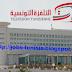 مناظرة خارجية بالتلفزة التونسية