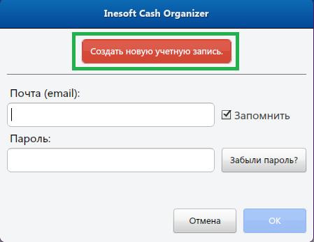 Inesoft cash organizer 2008 keygen download