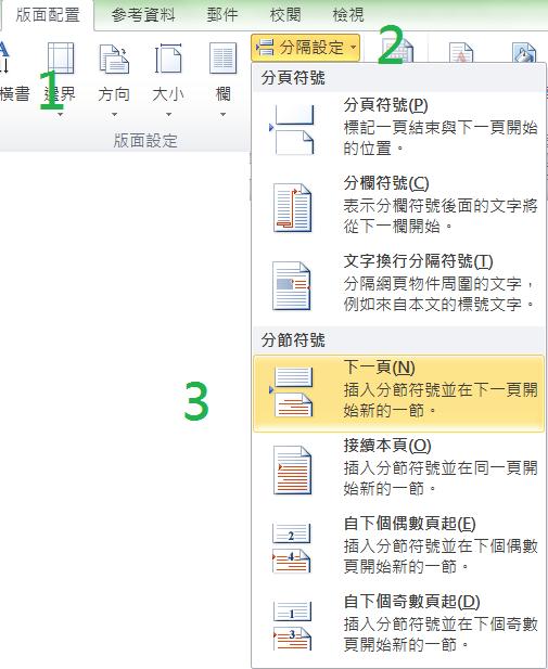 Word 直向文件包含橫向圖表