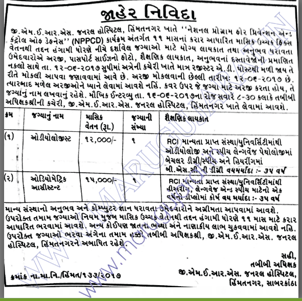 GMERS General Hospital, Himmatnagar Recruitment for