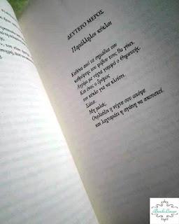 """""""Αόρατο Νήμα"""" της Ευαγγελίας Ευσταθίου εκδόσεις Λιβάνη BookLoverGR"""