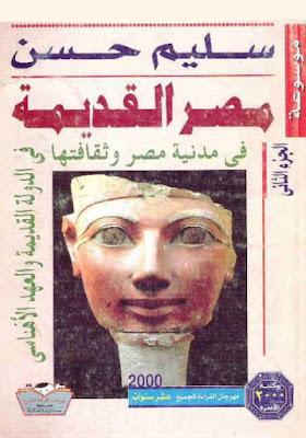 موسوعة مصر القديمة ( الجزء الثانى ) - سليم حسن , pdf
