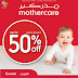 Mothercare Kuwait - SALE Upto 50% OFF