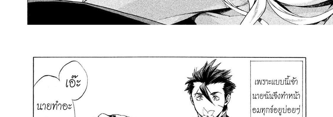 อ่านการ์ตูน Henkyou no Roukishi - Bard Loen ตอนที่ 1 หน้าที่ 35