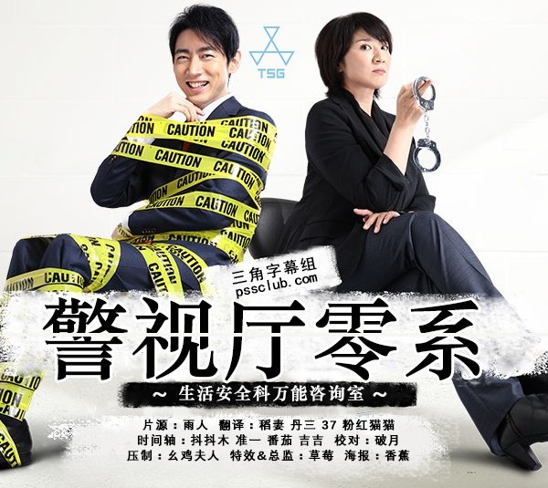 Sinopsis Keishicho Zero Gakari (2016) - Serial TV Jepang