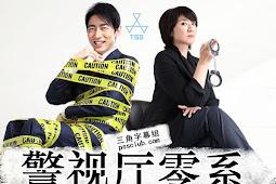 Keishicho Zero Gakari (2016) - Japanese TV Series