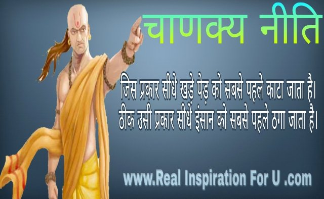 CHANAKYA NITI IN HINDI, CHANAKYA NEETI HINDI
