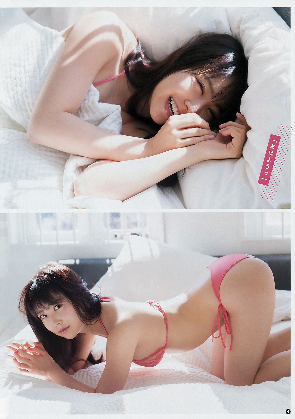 [Young Champion] 2018 No.06 - Japanese Gravure Idol Young Champion Shiroma Miru Japanese Girls Japanese gravure