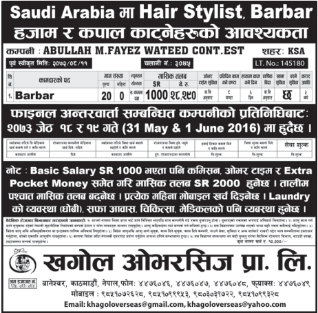 Free Visa, Free Ticket, Jobs For Nepali In Saudi Arabia,
