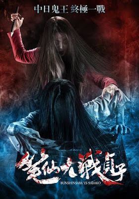 Film Bunshinsaba Vs Sadako (2016) HDRip Subtitle Indonesia