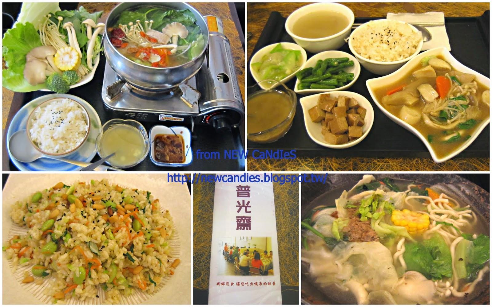 吃喝玩樂,Candies。: 【臺東】普光齋養生蔬食 ── 素食簡餐,炒飯,火鍋