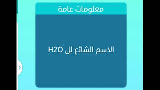 الاسم الشائع لل H2O
