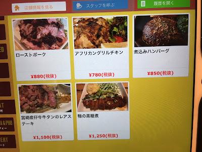 三軒茶屋にあるRIKI A(リキエー)の肉料理メニュー