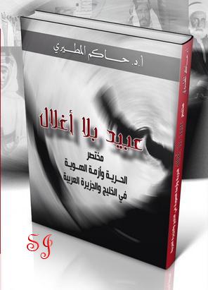 كتاب عبيد بلا أغلال pdf