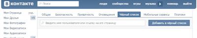 Чёрный список Вконтакте