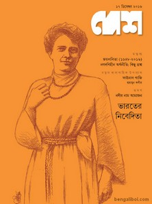 Desh 17 December 2016 Bangla magazine