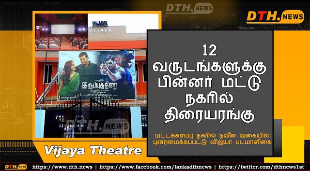 Vijaya Theatre batticaloa