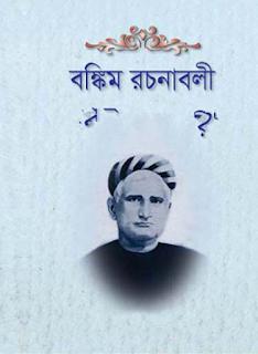 Bankim Rochonabali by Bankim chandra Cattapadhyay