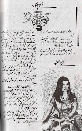 Aanchal Main Jugno By Shazia Chaudhry