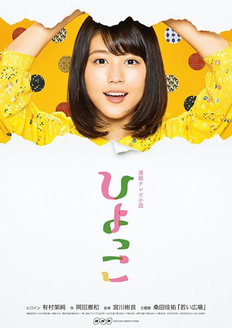 Sinopsis Hiyokko / ひよっこ (2017) - Serial TV Jepang
